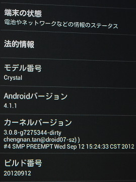 NOVO7 Crystal Android 4.1